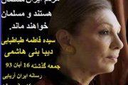 ایران کشوری مسلمان است و مسلمان نیز خواهد ماند! / کیخسرو آرش گرگین