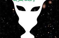 شکست مریخی ها، آزادی سوریه و نجات بشریت / کیخسرو آرش گرگین