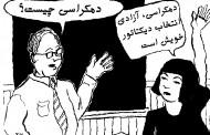 دمکراسی به مثابهی نقطهی انجماد تاریخ فکر ایران / کیخسرو آرش گرگین