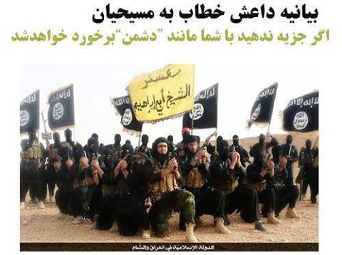 «در فواید اسید سولفوریک» - داعش و همگرایی تاریخی دمکراسیها و ادیان ابراهیمی / کیخسرو آرش گرگین