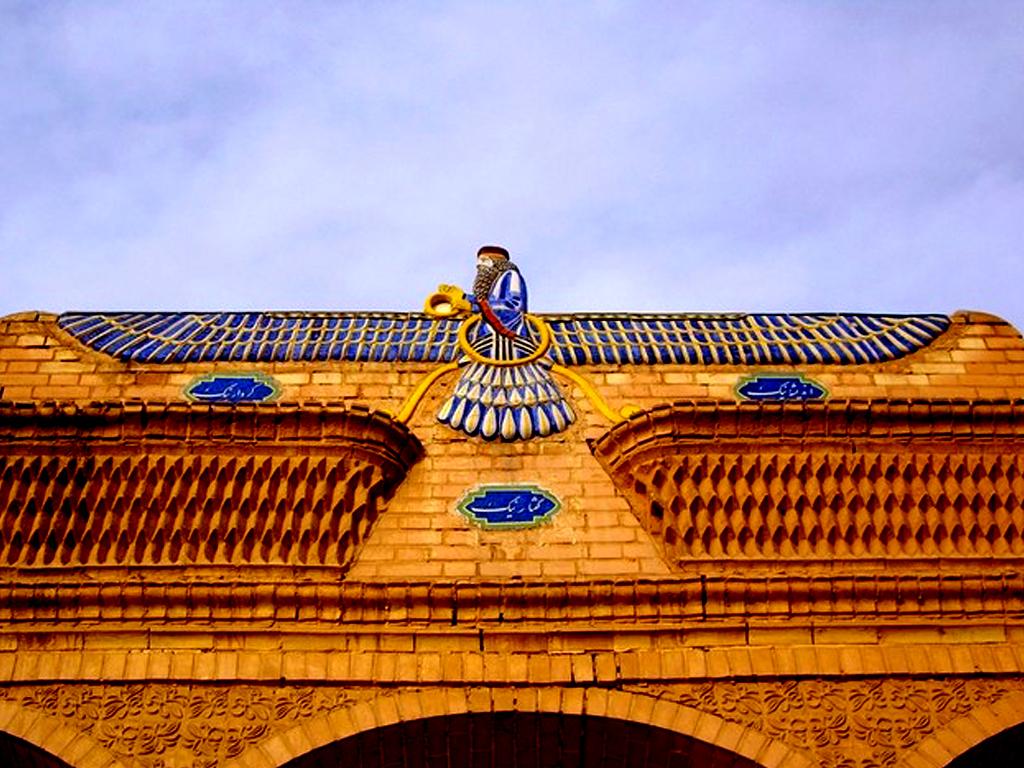 مبانی مفهومی دین بهی و مکتب ایرانشهری / انجمن بازیابی ایرانشهری