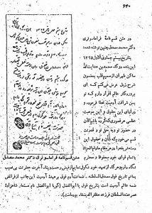 mosaddegh-faramason