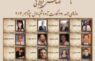 شوخی ای به نام رنسانس ایرانی و هیولائی که دارد زاده می شود! / کیخسرو آرش گرگین