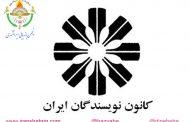 کانون نویسندگان ایران باید پوزشن بخواهد، از ایران و از نویسندگی / کیخسرو آرش گرگین