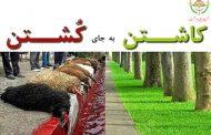 عید قربان، هولوکاستی جهودی-اسلامی که باید قدغن اش کرد / کیخسرو آرش گرگین