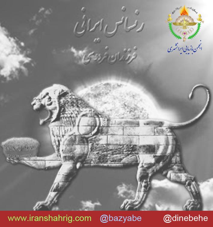 رنسانس ایرانی، انحرافی که باید جلوی اش را گرفت / کیخسرو آرش گرگین