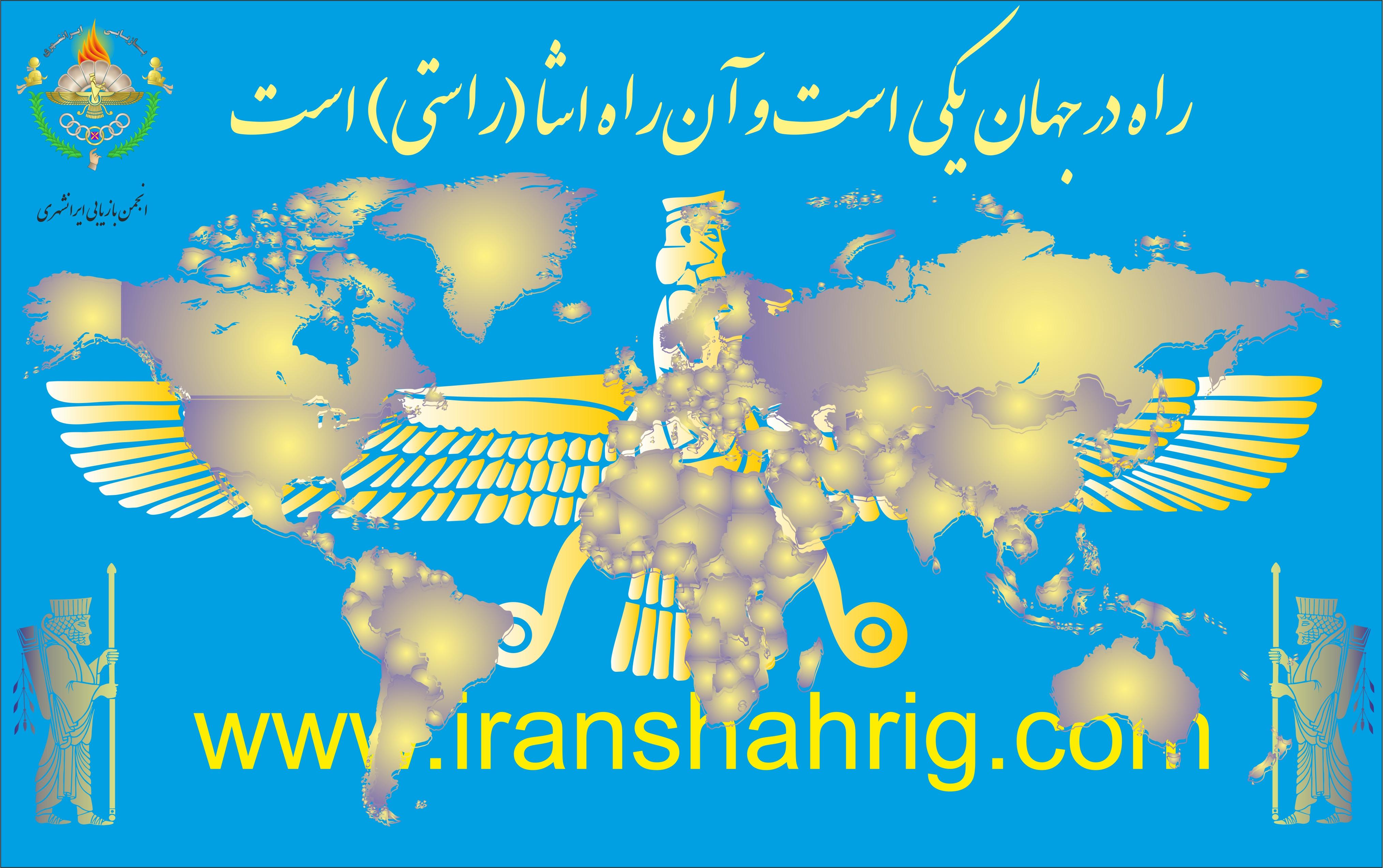 دیوار دفاعی ایرانشهر / نریوسنگ گشتاسپ