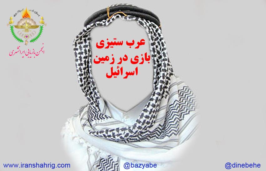 عرب ستیزی بازی در زمین اسرائیل است و بس! / کیخسرو آرش گرگین