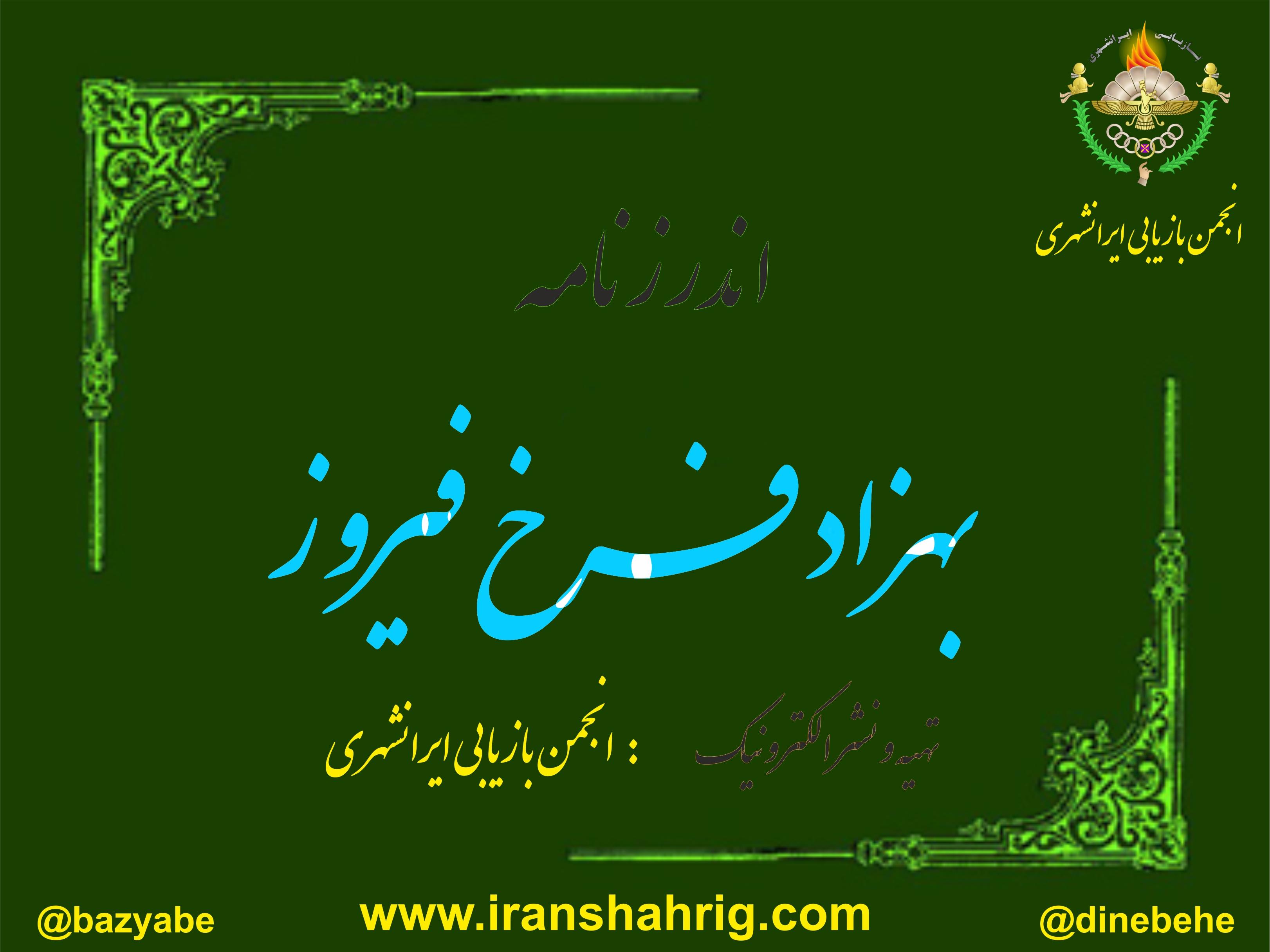اندرز بهزاد فرخ فیروز / بهزاد فرخ فیروز