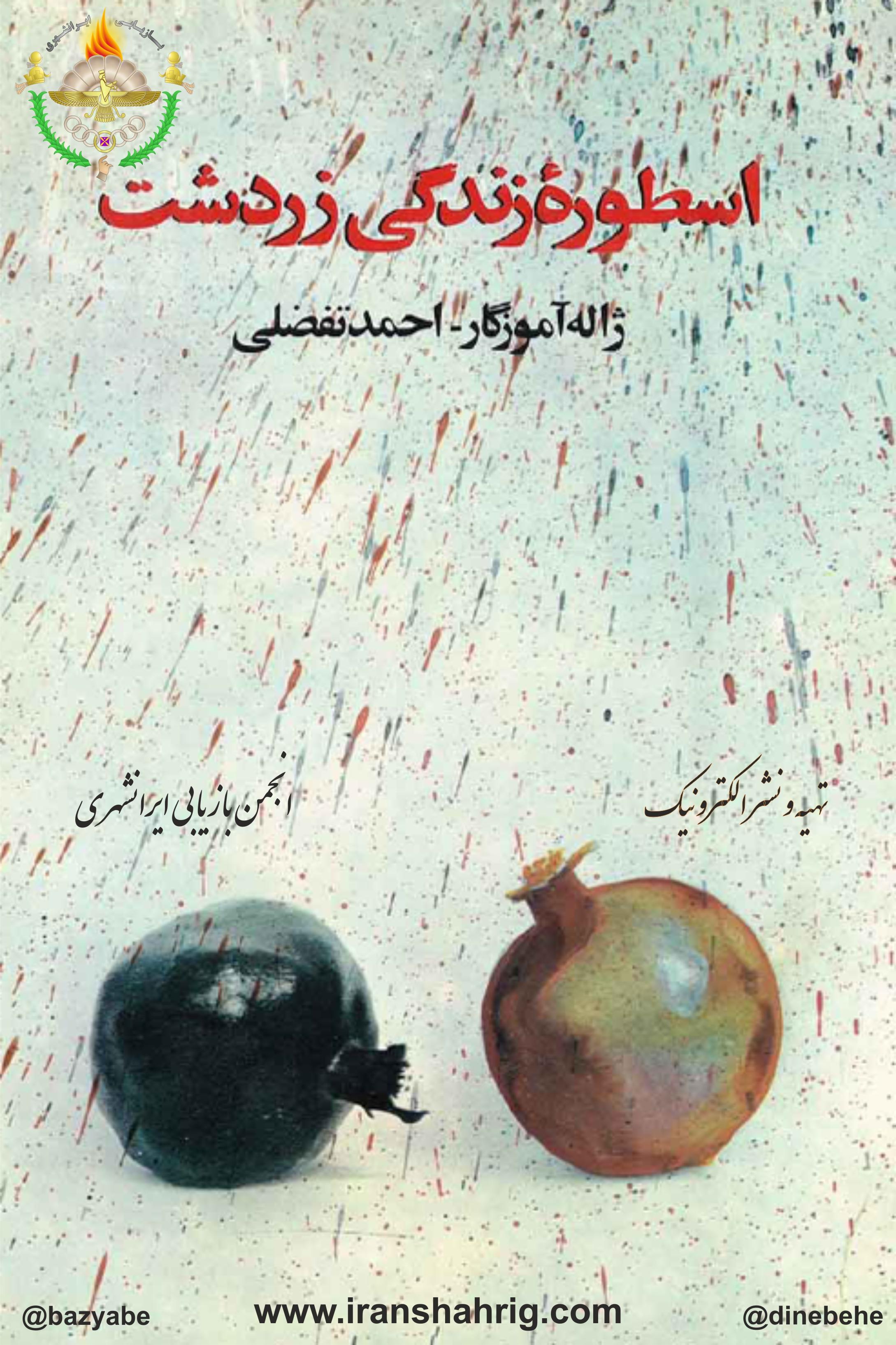 اسطوره زندگی زرتشت / احمد تفضلی - ژاله آموزگار