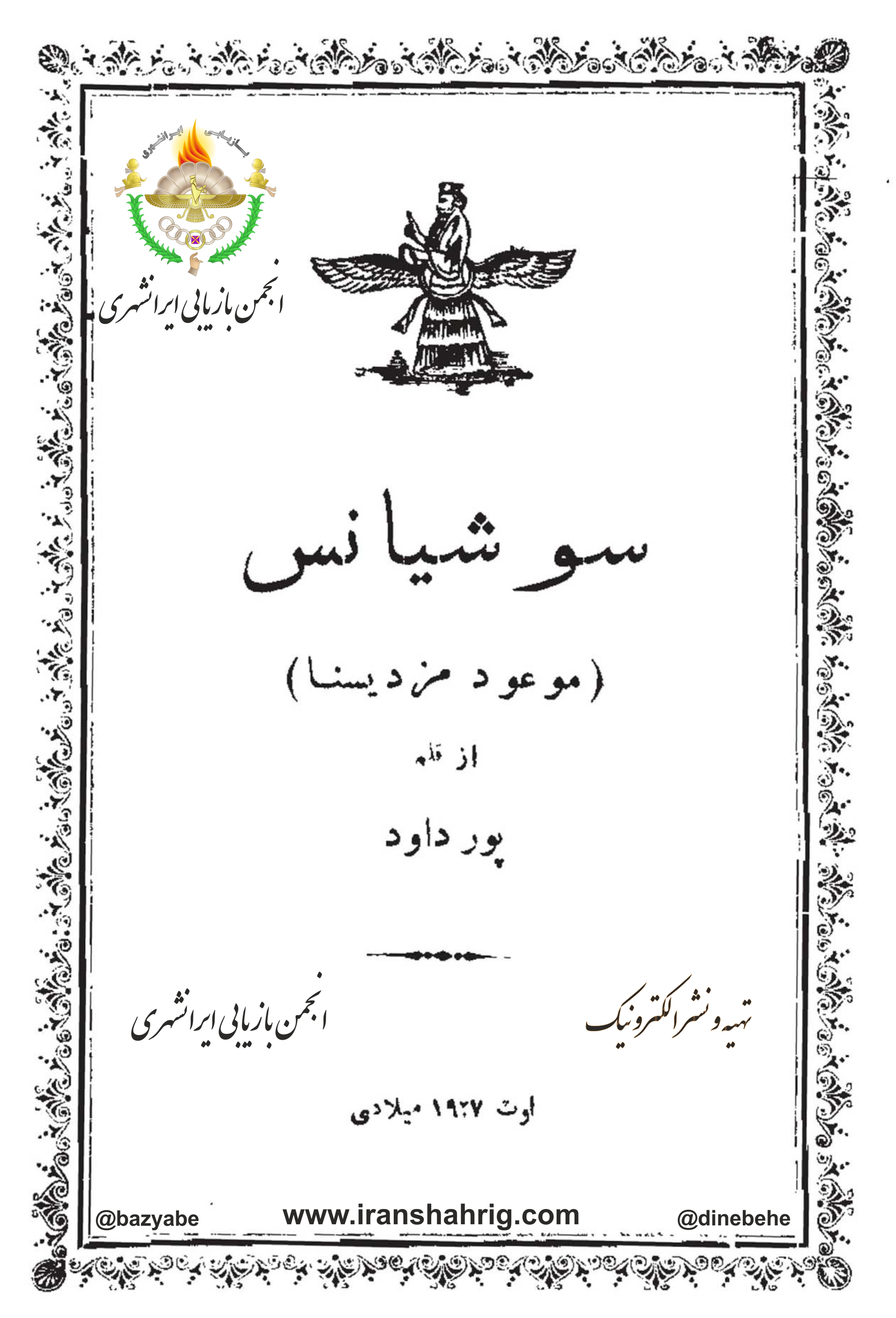 سوشیانس / ابراهیم پورداوود