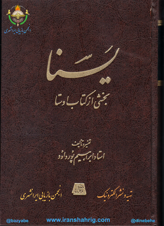 یسنا / ابراهیم پورداوود