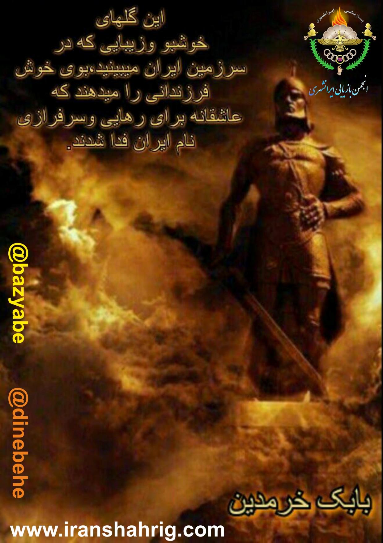 بابک خرمدین / همازوران بازیابی ایرانشهری / حمید شمس
