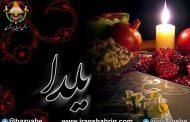 شبیلدا یا شب چله / انجمن بازیابی ایرانشهری
