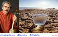 بحران آب را سرسری نگیریم