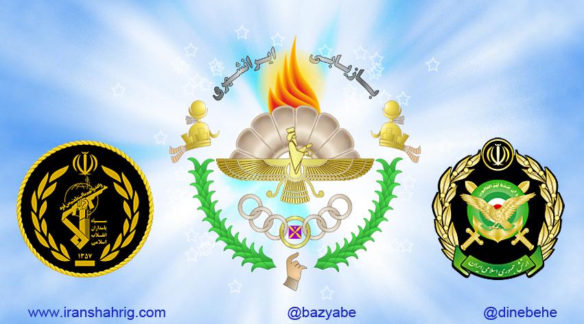 چرا نیروهای زرتشتی یگانه پاسدارانِ معنویِ سپاه پاسداران اند / کیخسرو آرش گرگین