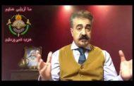 برنامه ۲۰: در آینه ی مغان، جهان از روزن تیسپون